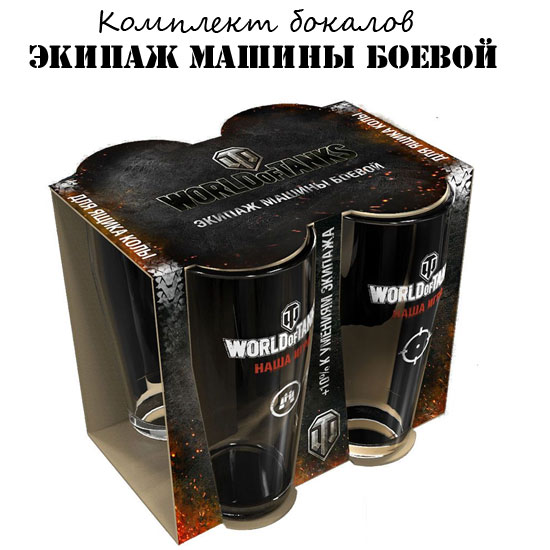 Комплект бокалов World of tanks