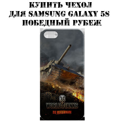 Чехол для iPhone 5/5S World of Tanks черный