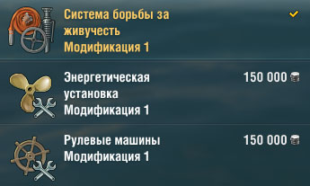 Модернизация эсминцев в World of warships