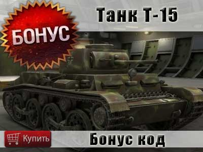 Т 50 2 в world of tanks где купить