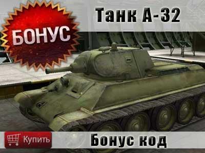 Как купить технику в World of Tanks Blitz? - Центр