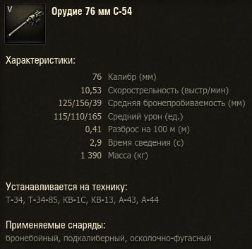 Орудие С-54 для  Т-34 в World of tanks