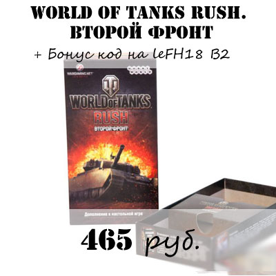 Купить дополнение World of Tanks Rush Второй Фронт