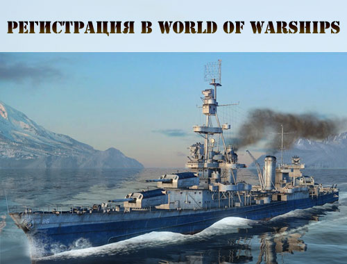 Попасть на тест World of warships