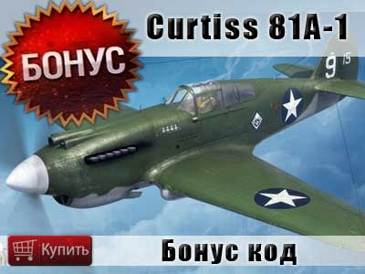 Купить бонус код на самолет Curtiss Model 81A-1 для World of warplanes